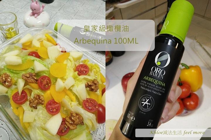 皇嘉橄欖油評價心得推薦15.jpg