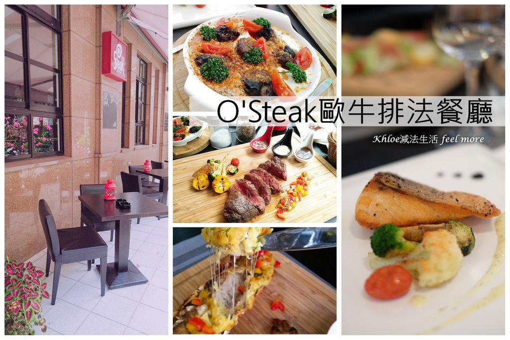 OSteak歐牛排法餐廳評價心得菜單04.jpg