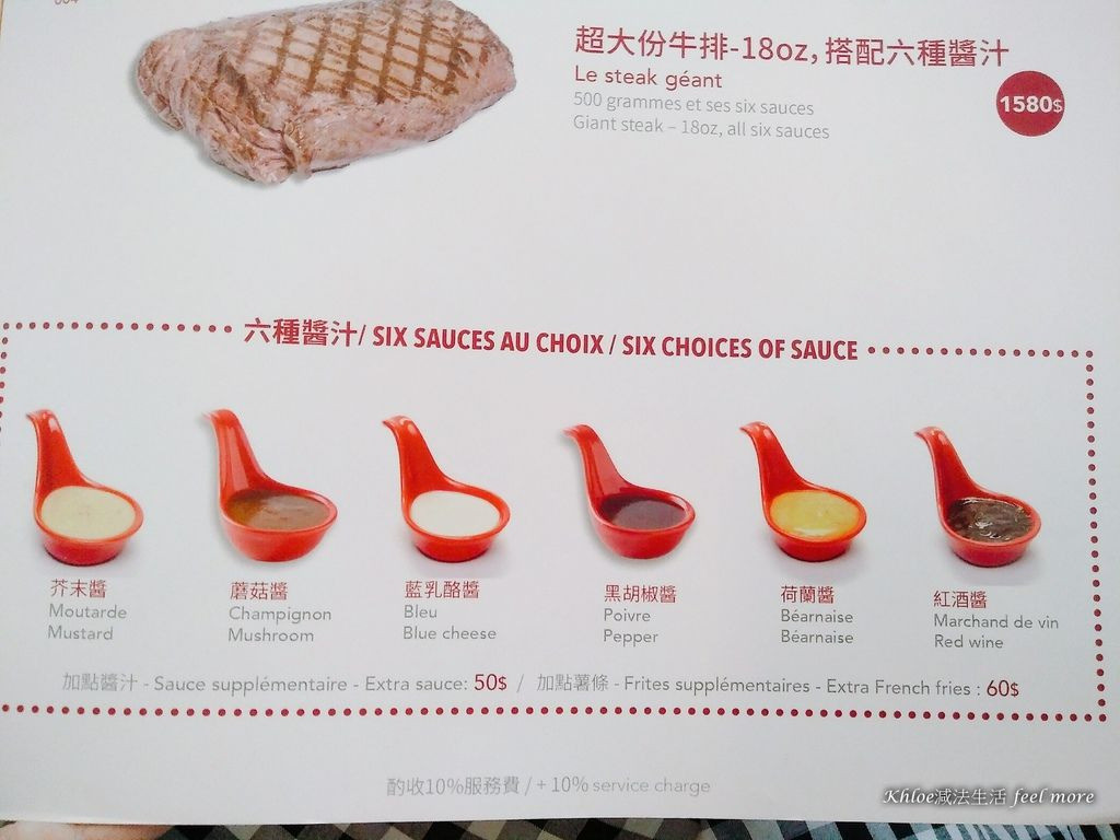 OSteak歐牛排法餐廳評價心得菜單32.jpg