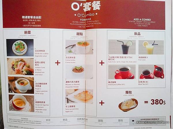 OSteak歐牛排法餐廳評價心得菜單33.jpg