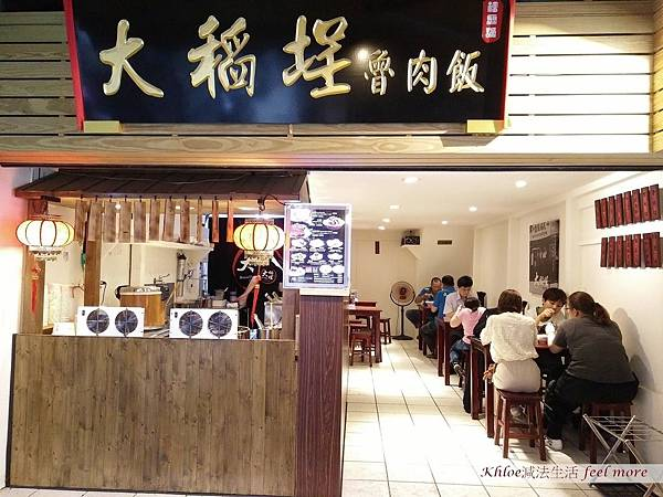 大稻埕滷肉飯豬腳推薦2.jpg
