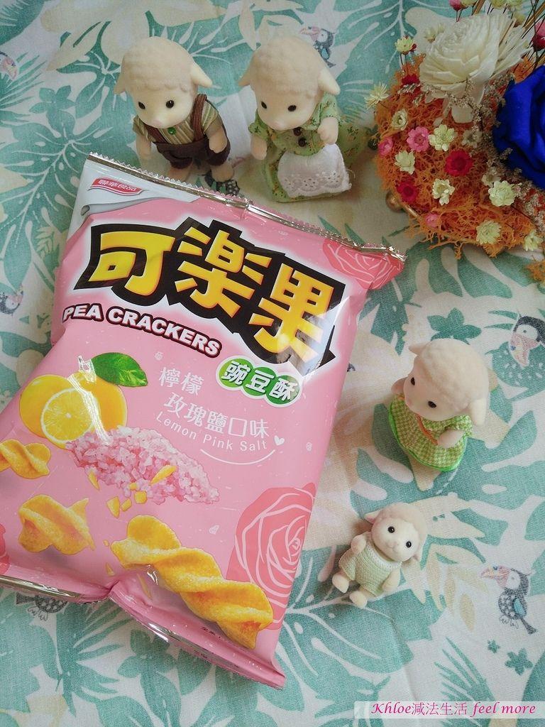 可樂果檸檬玫瑰鹽好吃嗎05.jpg