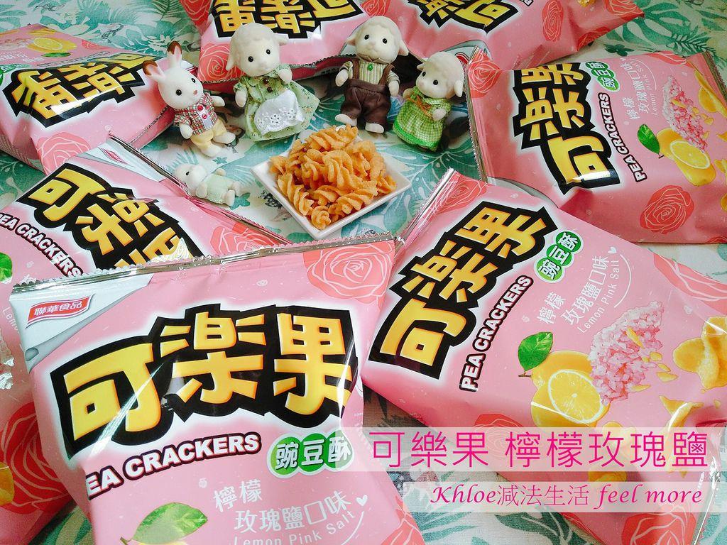 可樂果檸檬玫瑰鹽好吃嗎01.jpg