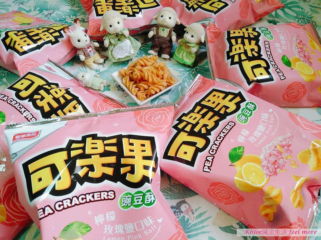可樂果檸檬玫瑰鹽好吃嗎08.jpg