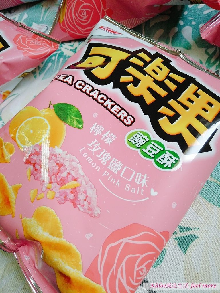 可樂果檸檬玫瑰鹽好吃嗎09.jpg