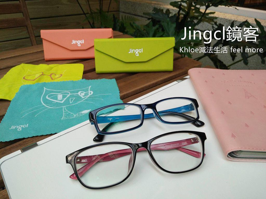 Jingcl鏡客評價心得推薦01.jpg