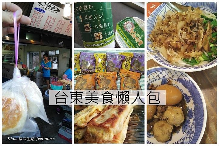 台東必吃美食推薦2018懶人包.jpg