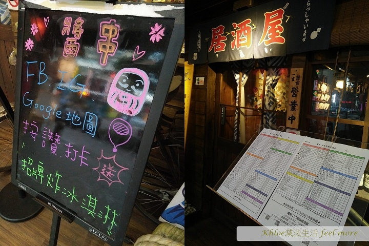 醬串日式串燒居酒屋推薦16.jpg