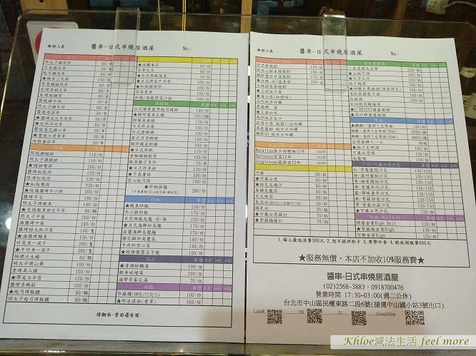 醬串日式串燒居酒屋推薦20菜單.jpg