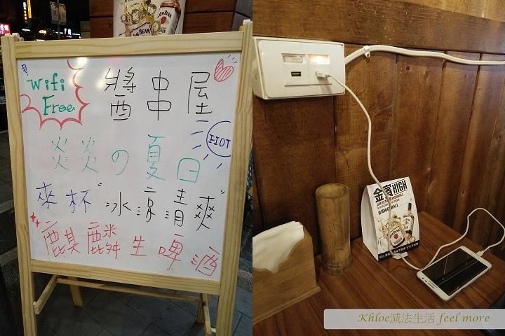 醬串日式串燒居酒屋推薦15.jpg