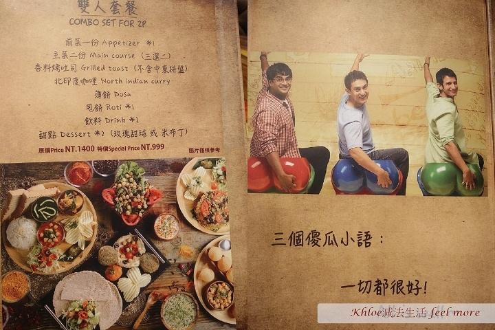 三個傻瓜印度餐廳推薦菜單評價菜單29.jpg
