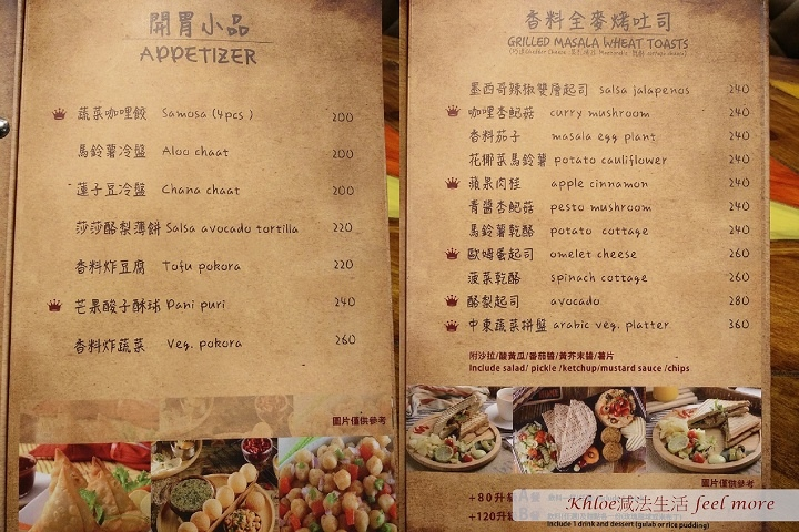 三個傻瓜印度餐廳推薦菜單評價菜單30.jpg