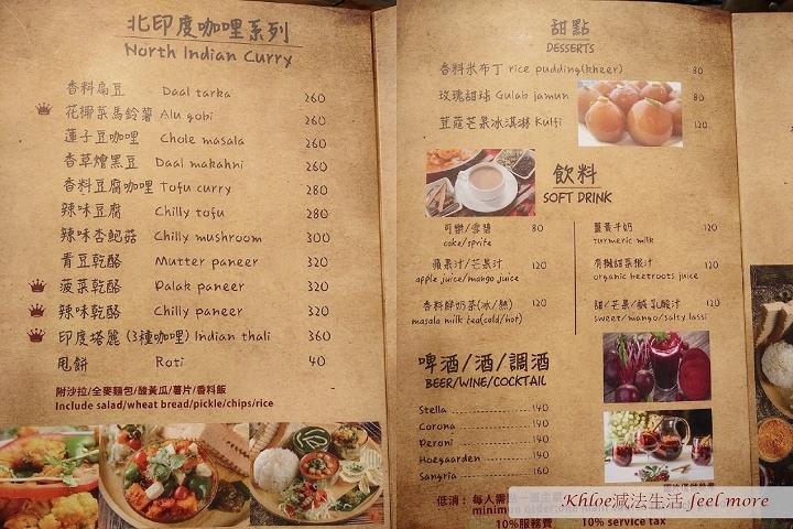 三個傻瓜印度餐廳推薦菜單評價菜單31.jpg