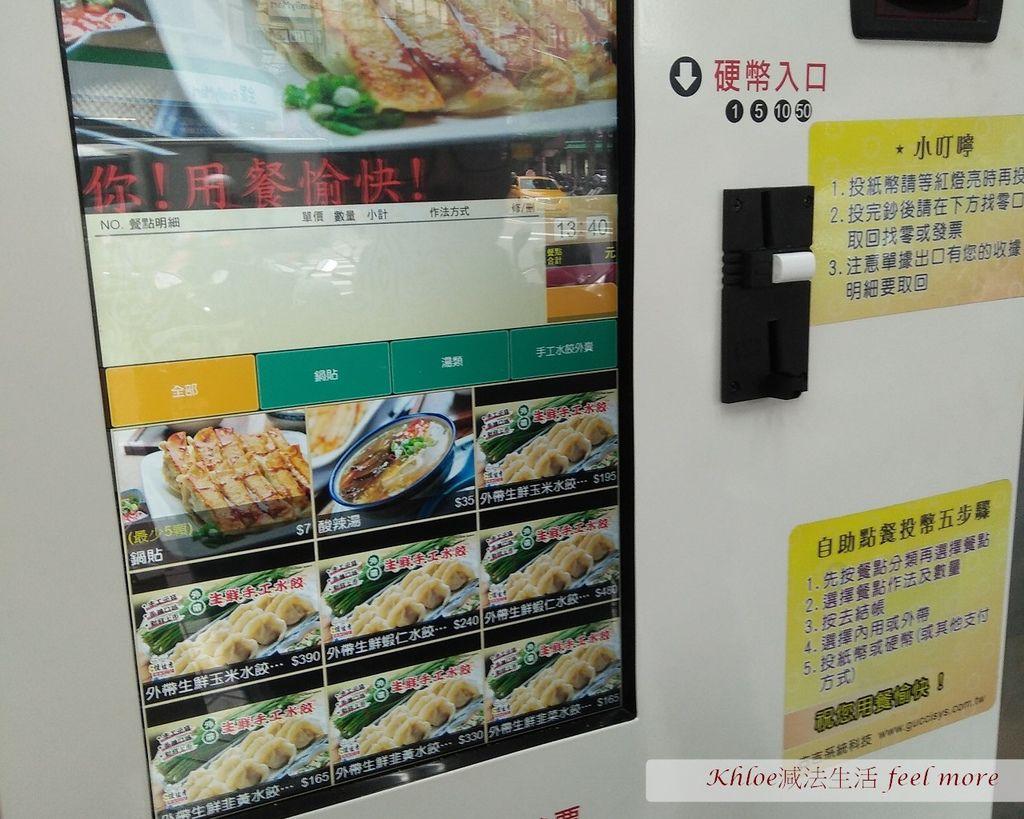 佳佳香鍋貼菜單17.jpg
