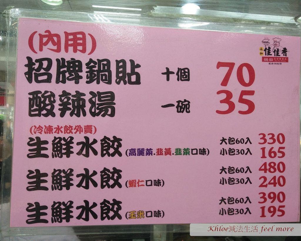 佳佳香水餃價格19.jpg