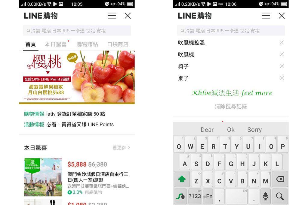Line購物點數回饋11.jpg