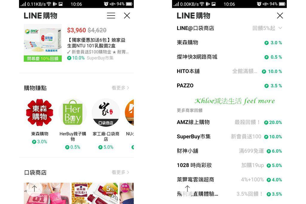 Line購物點數回饋10.jpg