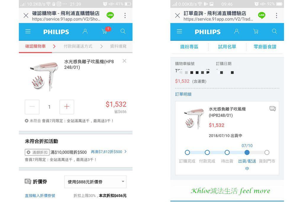 Line購物點數回饋14.jpg