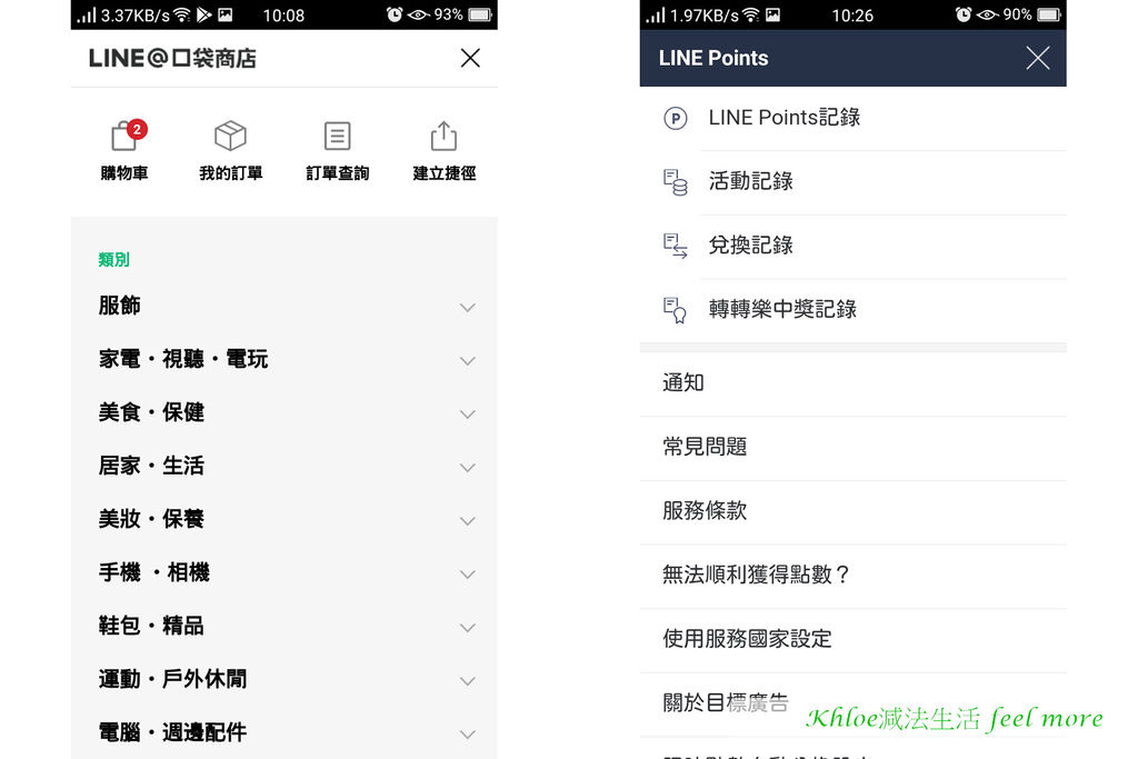 Line購物點數回饋12.jpg