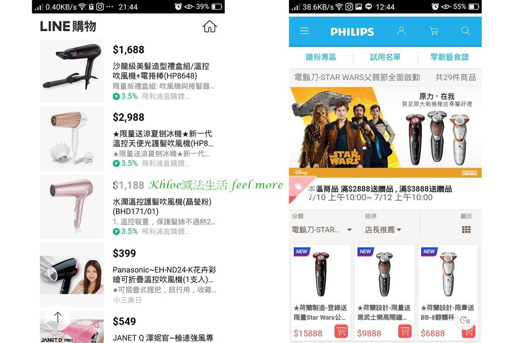 Line購物點數回饋15.jpg