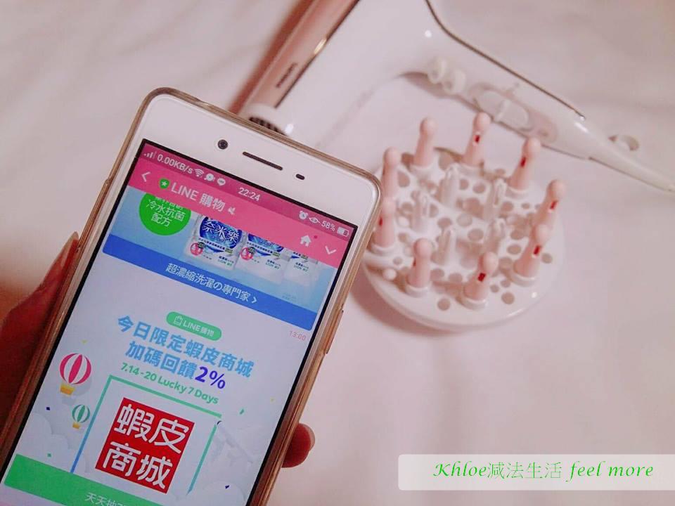 Line購物點數回饋01.jpg