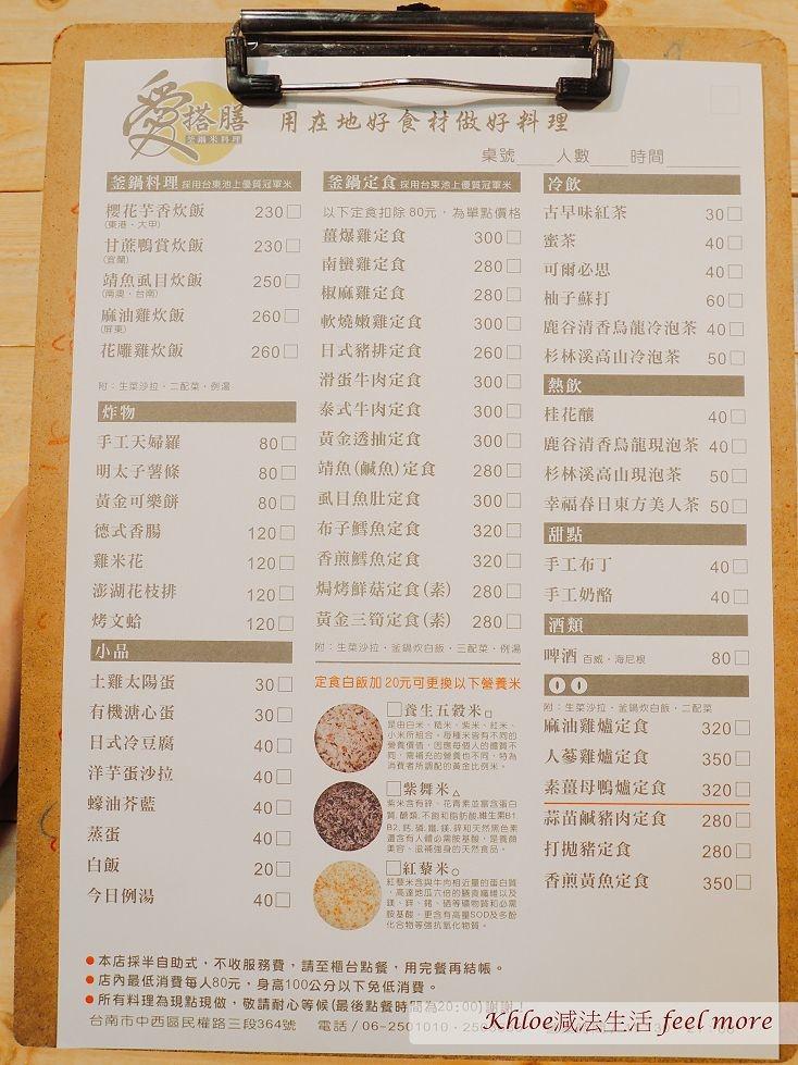 愛搭膳台南菜單33.jpg