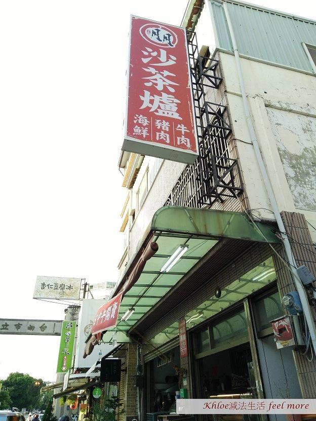 台南海鮮塔二月牌沙茶爐18.jpg