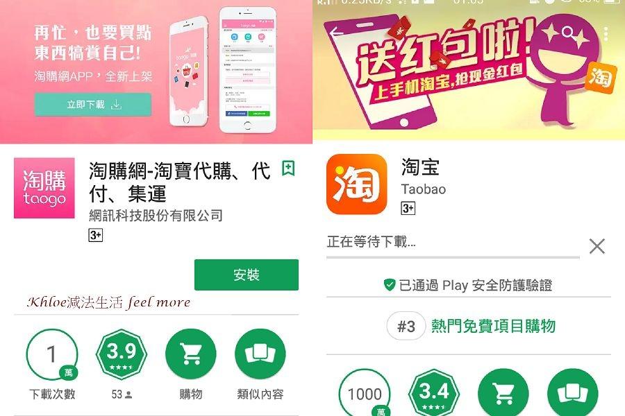 下載Taogo淘購網app及淘寶app