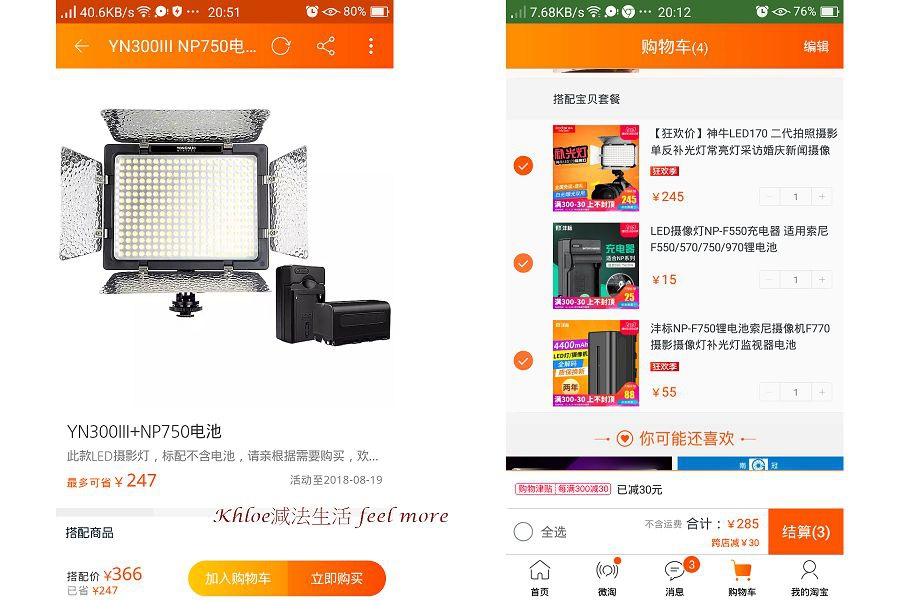 淘寶挑選YN300III+NP750電池加入購物車
