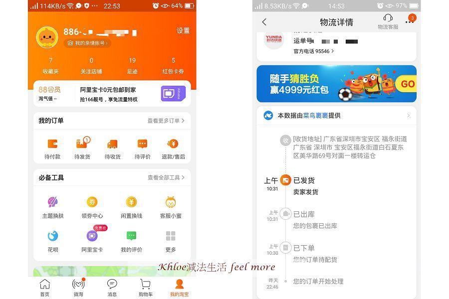 淘寶app查看商品物流進度