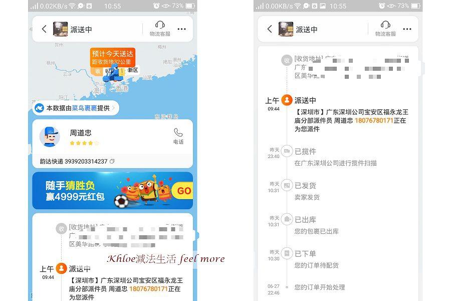 淘寶app顯示商品派送中