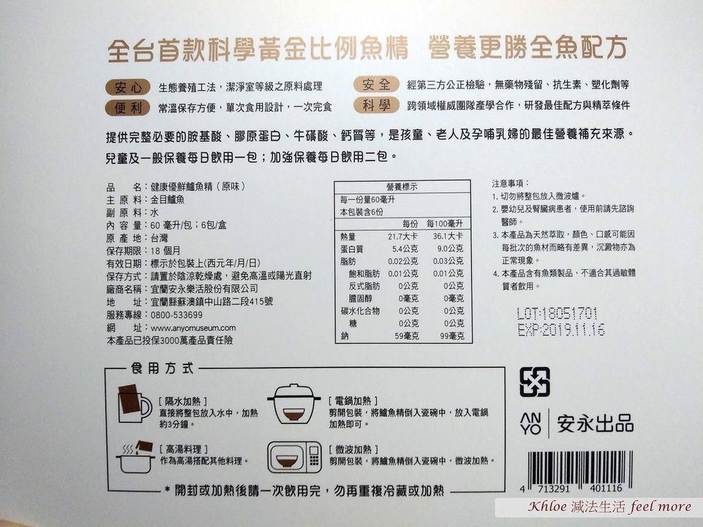 安永鱸魚精15.jpg
