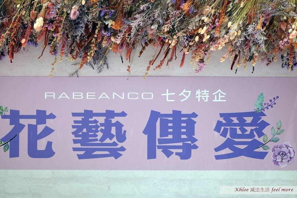 RABEANCO包包推薦富錦樹乾燥花12.jpg