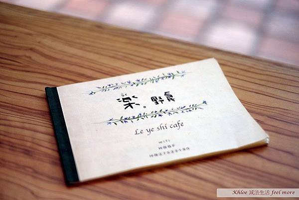 樂野食菜單21.jpg