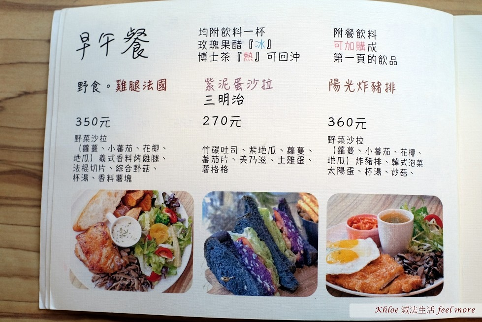 忠孝復興早午餐樂野食菜單23.jpg