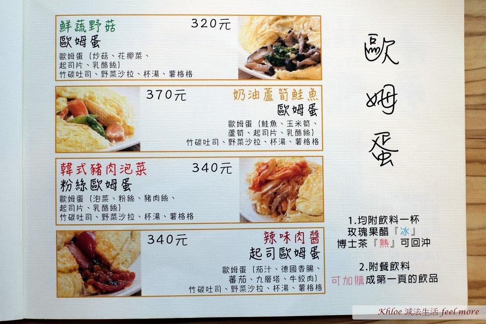 忠孝復興早午餐樂野食菜單24.jpg
