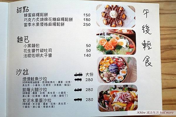 樂野食菜單27.jpg