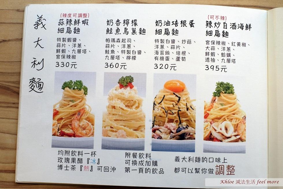 忠孝復興早午餐樂野食菜單28.jpg