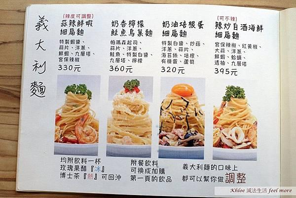 樂野食菜單28.jpg