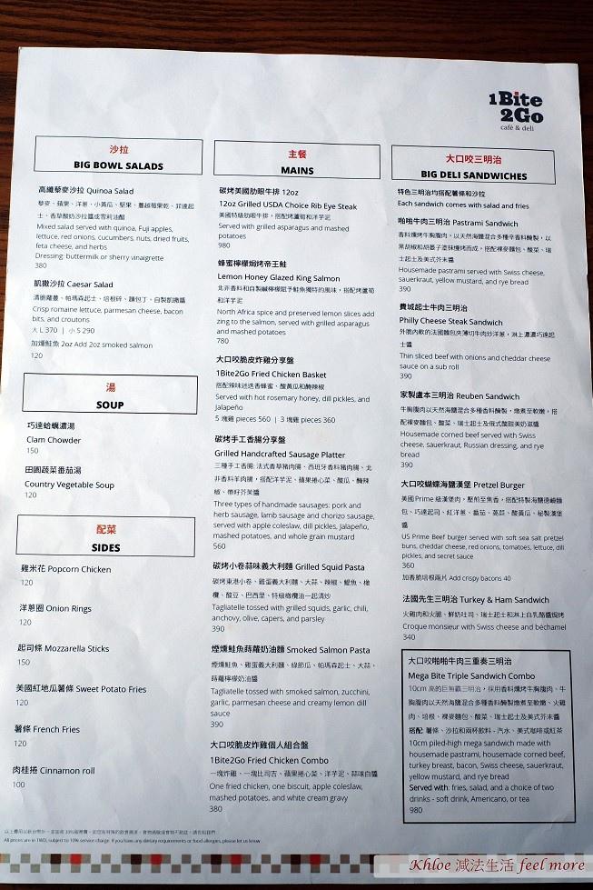 信義美食1Bite2Go早午餐菜單02.jpg