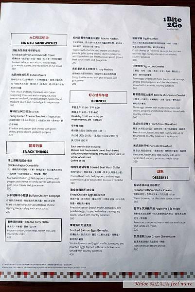 信義美食1Bite2Go早午餐01.jpg
