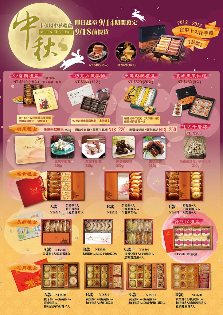 卡但屋禮盒夏威夷豆塔巧克力土鳳梨酥01.jpg
