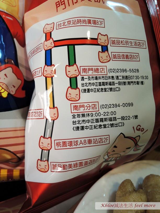 快車肉乾乖乖推薦09.jpg