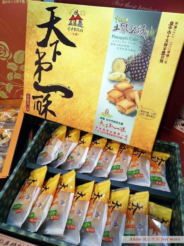 卡但屋禮盒巧克力土鳳梨酥61.jpg