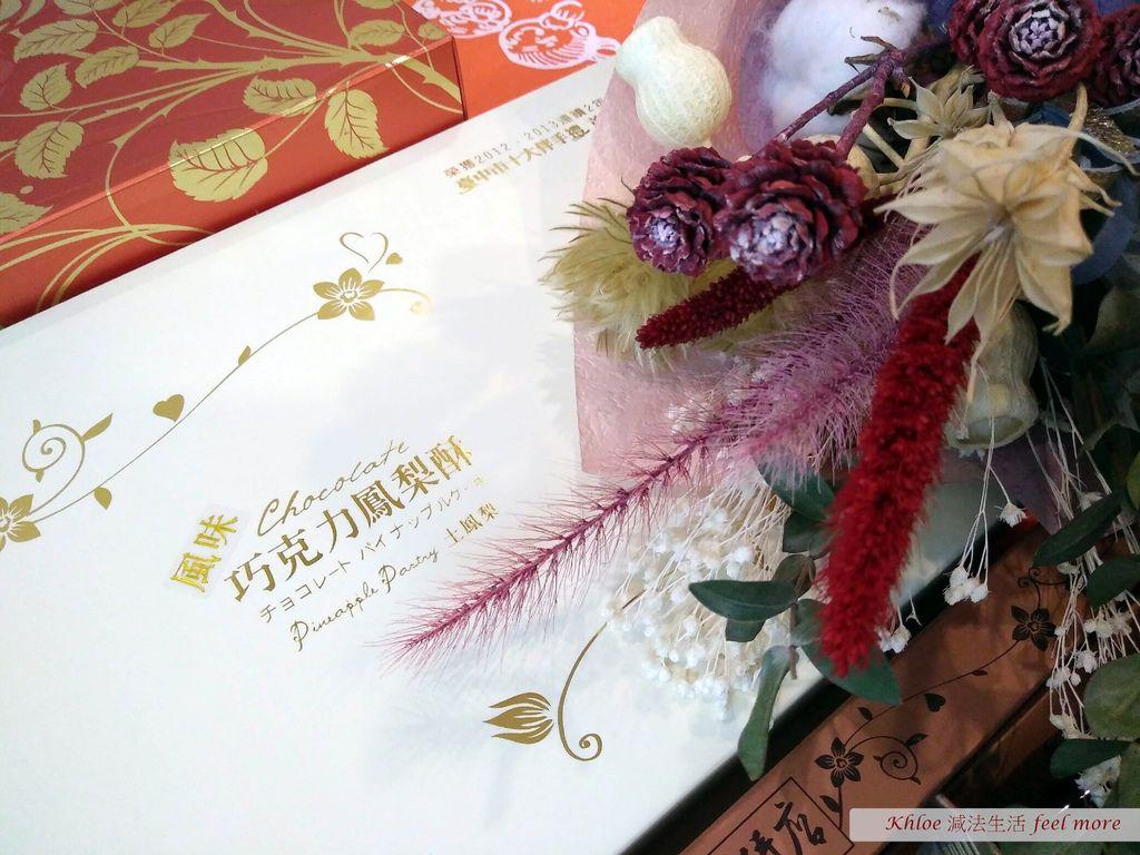 卡但屋禮盒巧克力土鳳梨酥55.jpg