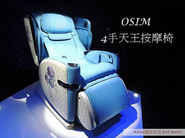 OSIM 4手天王按摩椅評價01.jpg