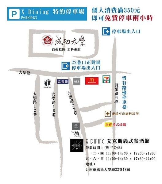 台南X Dining餐酒館停車資訊.jpg