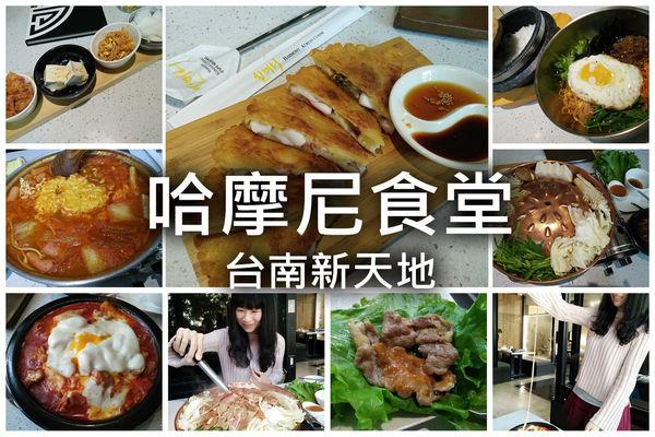 哈摩尼韓食堂 台南美食餐廳推薦.jpg