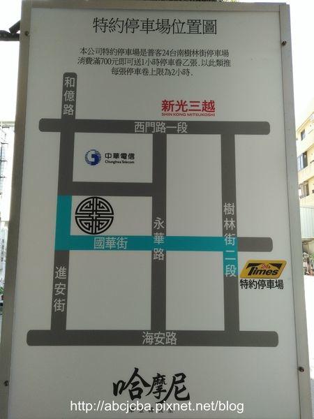 哈摩尼韓食堂 停車場.jpg