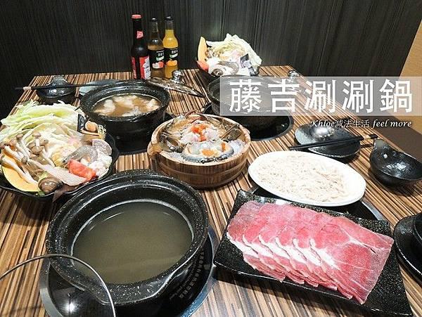 藤吉涮涮鍋 台南美食餐廳推薦.jpg